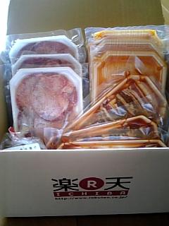 届きました!!肉だ〜