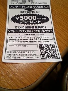 餃子無料は大きいでしょ!!